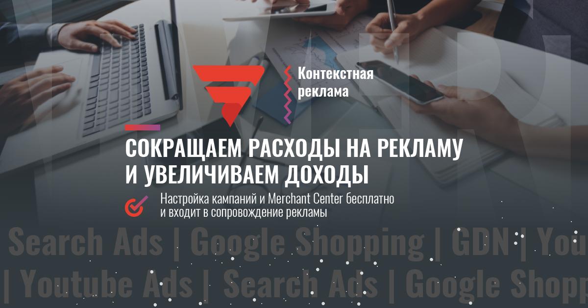 Контекстная реклама от экспертов Marketing Link